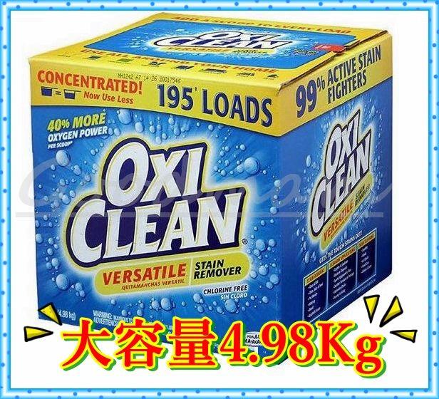 【送料無料:沖縄・離島除く】オキシクリーン マルチパーパスクリーナー 4.98kg !! OxiClean Multi Purpose Cleaner 11LB【沖縄・一部離島は追加あり】【コストコ通販】【送料無料:沖縄・一部離島は対象外】
