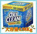 【送料無料】オキシクリーン マルチパーパスクリーナー 4.98kg !! OxiClean Multi Purpose Cleaner 11LB【沖縄・一部離島...