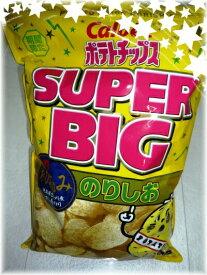 【青のり】のりしお味 466g【Calbee】カルビー ポテトチップス 特大サイズ【SUPER BIG】【コストコ通販】
