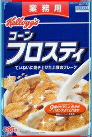 【大人気】【ケロッグ Kellogg's】【業務用】コーンフロスティー 395g x 3箱 【ケロック】【朝食シリアル】【コストコ通販】
