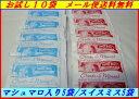 【訳あり:箱なし10袋(スイスミス5袋、マシュマロ入り5)】【メール便送料無料】スイスミス ミルクチョコレート &ス…