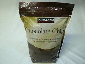 【2.04kgに増量】KIRKLAND SIGNATURE カークランドシグネチャー チョコレートチップス 2.04KG/4.5LB チョコチップ コストコ COSTCO /コストコ/通販/大量/業務用/お徳用/パーティ/おやつ/お菓子/子