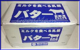 【冷蔵便】マリンフード 有塩バター 450g【コストコ通販】