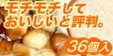 【値下げ】コストコ ディナーロールパン(36個入り)【COSTCOベーカリーK】【コストコ通販】