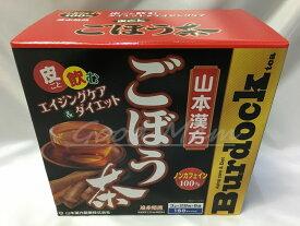 山本漢方 ごぼう茶 ノンカフェイン100%(3g×28包×6袋)168ティバッグゴボウ茶/遠赤焙煎/ノンカフェイン/コストコ【コストコ通販】