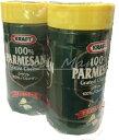 【大人気】【KRAFT】【大容量】【業務用】クラフト 100%パルメザンチーズ ツインパック 227g X 2個【クラスト】【コ…