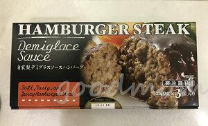 【冷蔵便】【伊藤ハム】ハンバーガー ステーキ 240g×3個自家製デミグラソースハンバーグ【ウインナー・ソーセージ・ホットドッグ・フードコート・業務用】【コストコ通販】