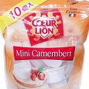【冷蔵便】COEUR DE LION ミニカマンベール 10個 250g 【 クール・ド・リオン クール ド リオン Camembert 個別包装…