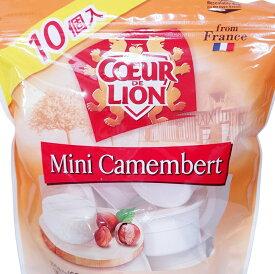 【冷蔵便】COEUR DE LION ミニカマンベール 10個 250g 【 クール・ド・リオン クール ド リオン Camembert 個別包装【コストコ通販】