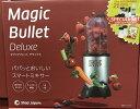 【送料無料】マジックブレットデラックスMAGIC BULLET DELUXE 【アイテム21点】【レシピ本付】【日本正規品】【MAGIC BULLET DLX】...