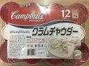 【インスタント】Campbell's キャンベルクラムチャウダー インスタントカップスープ ポタージュ 12個セット【コス…