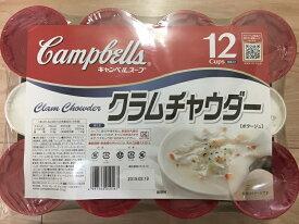 【インスタント】Campbell's キャンベルクラムチャウダー インスタントカップスープ ポタージュ 12個セット【コストコ通販】