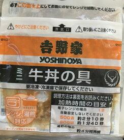 お試し1袋:吉野家 冷凍ミニ牛丼の具 80g×1袋セット電子レンジで簡単【冷凍食品】【コストコ通販】