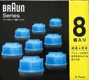 8個/ブラウン クリーン &リニューシステム専用洗浄液カートリッジ8個 BRAUN 電気シェーバー メンズシェーバー 洗…