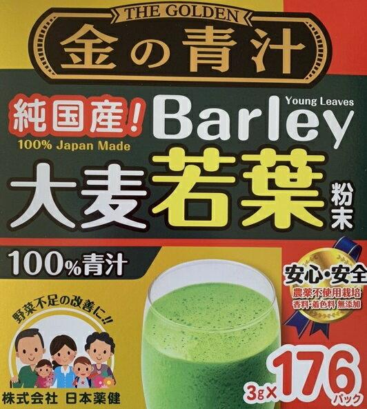 【日本薬健】金の青汁 純国産 Barley 大麦若葉粉末 青汁無添加100%青汁 176包入(3g×176袋)528g 【コストコ通販】