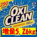 5.26kg【送料無料:沖縄・離島除く】オキシクリーン マルチパーパスクリーナー OxiC...