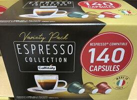 ネスプレッソ コーヒーカプセル 140個入り【CaffItaly】 カフィタリー カフェイタリー アソート ネスプレッソ互換カプセル エスプレッソ(3種アソート)コストコ 【コストコ通販】【他の商品と合わせて3980円以上で 送料無料】