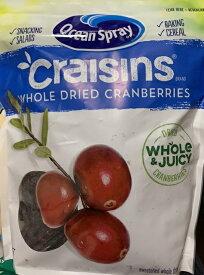 【お徳用】ドライクランベリー1.36kg 1360g 乾燥果実 オーシャンスプレー Ocean Spray Craisins whole & Juicy【コストコ通販】