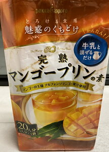 【お徳用】完熟 マンゴープリンの素 ポッカ 牛乳と混ぜるだけ! 200g×4袋(1袋当たり3−4人分)【コストコ通販】