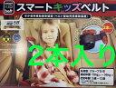最安値挑戦!★日本正規品2個セット★スマートキッズベルト メテオAPAC 2本入り ベルト型幼児用補助装置 簡易型チャイ…