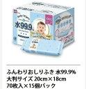 【送料無料】水99.9% 『水99.9%おしりふき』大判サイズ サイズ180×200mm70枚×15個1050枚 日本製 赤ちゃんのおし…