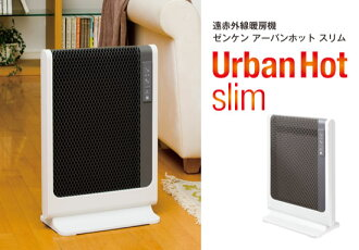 [up to 500 yen OFF coupon ♪], without ★ Urban hot slim (RH-502M) far infrared rays heating machine ◎◎ thinness only 5cm ◎ smell, a movement sound, is a quiet, comfortable heater♪