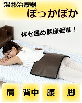 ★ OFF coupon distribution shop ♪ ★ ☆ thermal treatment apparatus BBW or blow / Kuroshio ◎!