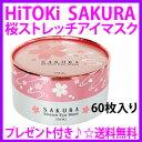 Sakura60 hin