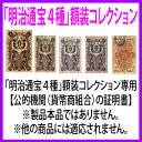 Meiji 4col soumei