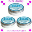 ★デオDR(DEO.DR)薬用消臭クリーム 30g入り×3個セット★医薬部外品☆わきの下の臭いや足の臭いなど、臭いが気になる…