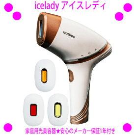 ★アイスレディ icelady☆家庭用光美容器☆ムダ毛ケア用IPL光美容器です♪ICE技術搭載。冷やすから痛みが少ない。お肌に優しい。より安全に。刺激を最小限に♪【あす楽対応】
