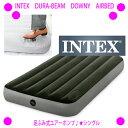 ★INTEX デュラビームダウニーエアーベッド★サイズ:シングル(品番64761)★送料無料!ベッド本体を裏返して内蔵の…