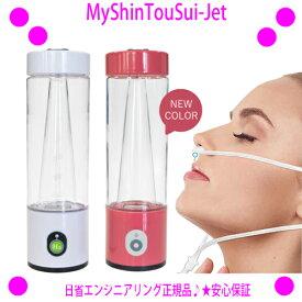 ★MyShinTouSui-Jet(My神透水Jet)★水素サーバー+水素ガス吸入器セット◎送料無料!★38000ppmの水素ガスと1000ppbの水素水♪★[予備の鼻孔用カニューラ×2本]をプラスしたセットです♪