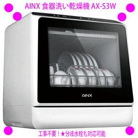 [★割引クーポン使えます♪]★AINX 食器洗い乾燥機 AX-S3 W★送料無料◆工事不要の給水方式。◆乾燥温度75℃の高温乾燥モード。◆排水は専用ホースをシンクなどに入れるだけ。◆分岐水栓型にも対応♪※ただ今は3月上旬の入荷予定分を販売中