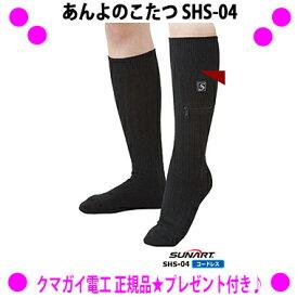 ★割引クーポン使えます♪★☆ヒーター付きソフトソックス「あんよのこたつ」SHS-04お花見の防寒対策にも♪ヒーター付靴下【あす楽対応】