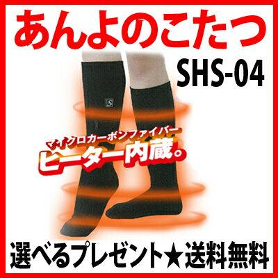★最大500円OFFクーポン♪★☆ヒーター付きソフトソックス「あんよのこたつ」SHS-04【あす楽対応】お花見の防寒対策にも♪