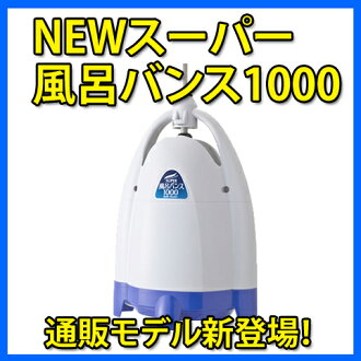 ★Up to 500 yen OFF coupon ♪★☆ NEW supermarket bath advance 1000 ★!