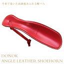 靴べら 革巻き アングルレザーシューホーン レッド DONOK 高級革巻き靴べら メンズ プレゼントにもおすすめ 日本製