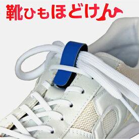 靴ひも ほどけん サムティアス 靴紐がほどけない サッカー フットサル ウォーキング ランニング 子供の靴ひも SAMTIAS