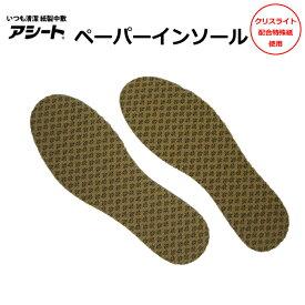 紙製中敷き アシート インソール 10足入 いつも清潔 Oタイプ 交換目安2-3日 約1ヶ月分 いろんな靴に