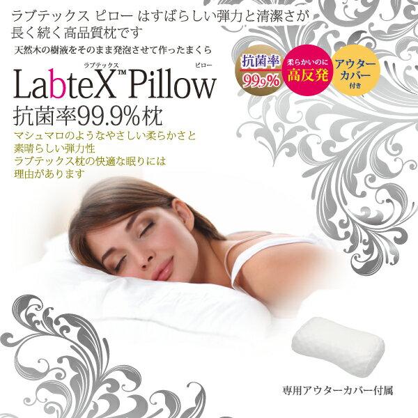 枕 へたらない 高反発 まくら 抗菌率99.9% ラブテックス ピロー ウェーブ Labtex pillow アウターカバー付き