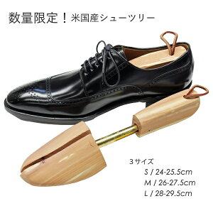 【数量限定】【お買い得】米国産シューキーパー 紳士用 シューツリー 木製 レッドシダー 革靴 スニーカー メンズ アメリカ製