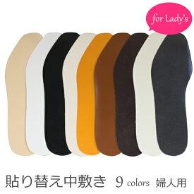 貼り替え用中敷き レディース 婦人用 パンプス 革靴 修理 補修 カラフル 全9色