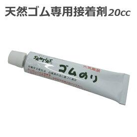 ゴムのり 20cc サムティアス 天然ゴム専用接着材 クレープや中敷きに最適