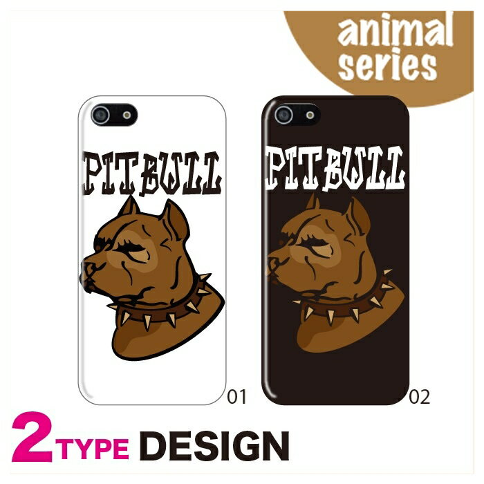 iphone xr ケース iphone xs ケース iphone x ケース iphone8 ケース スマホケース 全機種対応 ハードケース 新型 Xperia Galaxy AQUOS HUAWEI Android One アニマル 犬 イヌ ドッグ dog ピットブル pitbull 動物
