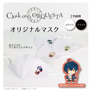 Clock over ORQUESTA 公式公認デザイン マスク かわいい マスク 調整可能 マスク 耳 痛くない クロケスタ グッズ マスク 黒 シンプル マスク かわいい クロケスタ グッズ