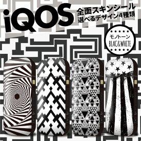 iQOS シール アイコス シール パターン モノクロ1 デザイン 全面対応フルカスタム 選べる4デザイン スキンシール 裏表2枚セット iQOS ケース カバー 保護 フィルム ステッカー デコ アクセサリー 電子たばこ タバコ 喫煙具