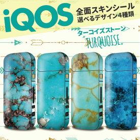 iQOS シール アイコス シール ターコイズ デザイン 全面対応フルカスタム 選べる4デザイン スキンシール 裏表2枚セット iQOS ケース カバー 保護 フィルム ステッカー デコ アクセサリー 電子たばこ タバコ 喫煙具