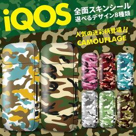 iQOS シール アイコス シール 迷彩 デザイン 全面対応フルカスタム 選べる8デザイン スキンシール 裏表2枚セット iQOS ケース カバー 保護 フィルム ステッカー デコ アクセサリー 電子たばこ タバコ 喫煙具