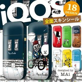 iQOS シール アイコス シール designed by MAi【No.1】全面対応フルカスタム 選べる18デザイン スキンシール 裏表2枚セット iQOS ケース カバー 保護 フィルム ステッカー デコ アクセサリー 電子たばこ タバコ 喫煙具
